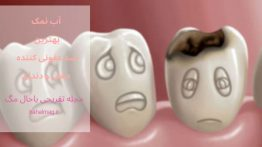 آب نمک بهترین ضد عفونی کننده دهان و دندان