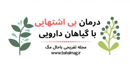 درمان-بی-اشتهایی-با-گیاهان-دارویی