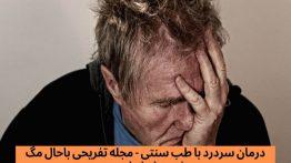 درمان-سردرد-با-طب-سنتی