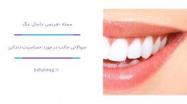 سوالاتی جالب در مورد حساسیت دندانی (۱)