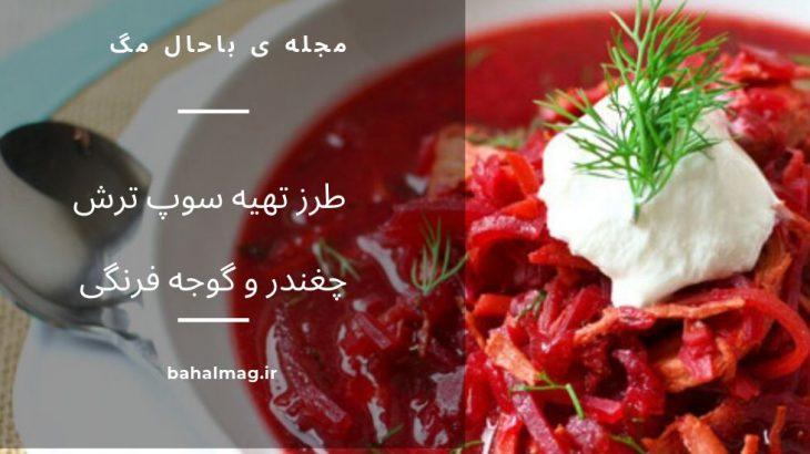 طرز تهیه سوپ ترش چغندر و گوجه فرنگی