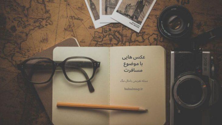 عکس هایی با موضوع مسافرت