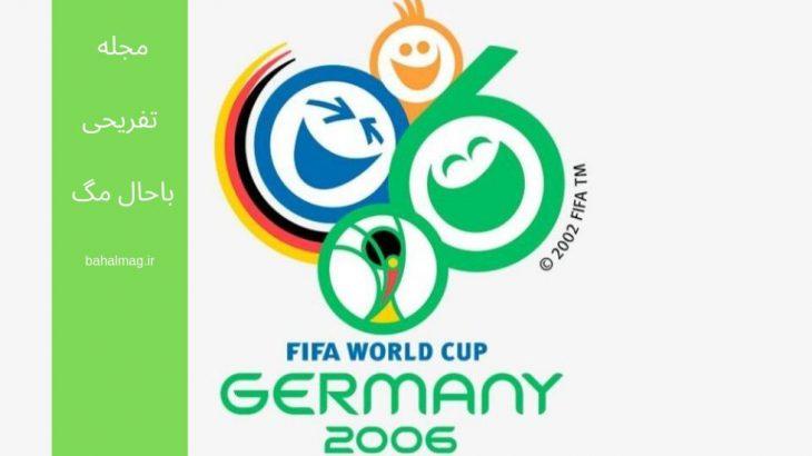 عکس های دیدنی از جام جهانی ۲۰۰۶ آلمان