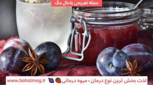 میوه درمانی آلو