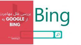 بررسی علل مهاجرت از google به bing