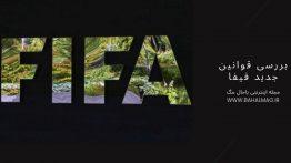 بررسی قوانین جدید فیفا