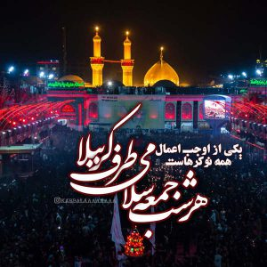 بهترین تصاویر حرم امام حسین برای پروفایل
