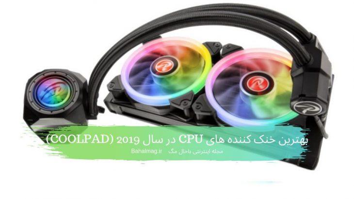بهترین خنک کننده های CPU در سال ۲۰۱۹ (COOLPAD)