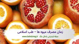 بهترین-زمان-مصرف-میوه-ها-طب-اسلامی