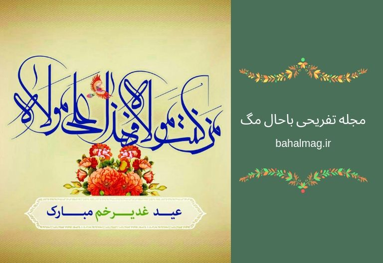 تبریک عید غدیر 98