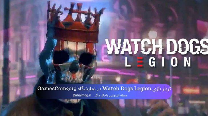 تریلر بازی Watch Dogs Legion در نمایشگاه GamesCom2019