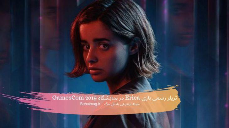 تریلر رسمی بازی Erica در نمایشگاه ۲۰۱۹ GamesCom