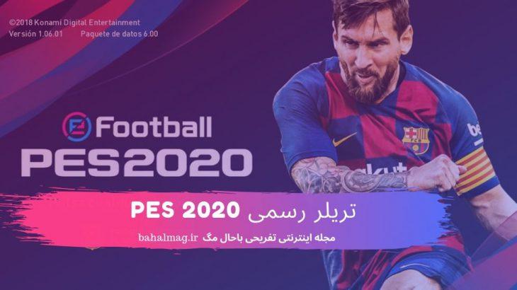 تریلر رسمی PES 2020