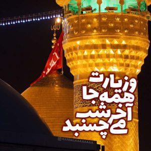تصاویر زیبای حرم امام حسین برای پروفایل