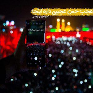 تصاویر ویژه پروفایل حرم امام حسین