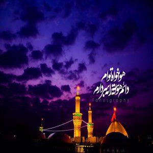 تصویر حرم امام حسین مناسب پروفایل