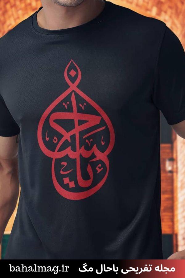 تی شرت برای محرم