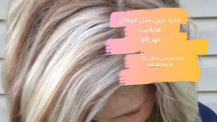 جدید ترین مدل موهای هایلایت مهر ۹۸