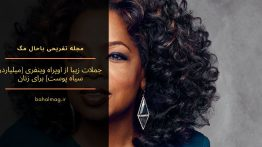 جملات زیبا از اوپراه وینفری (میلیاردر سیاه پوست) برای زنان