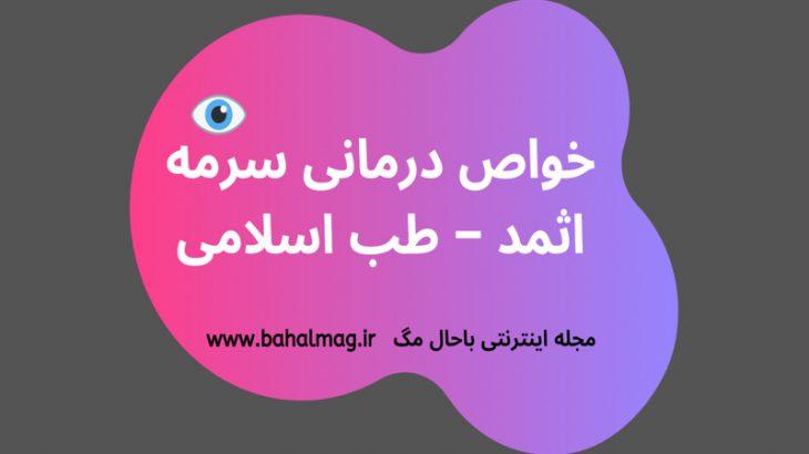 خواص-درمانی-سرمه-اثمد-طب-اسلامی