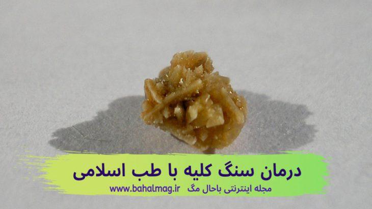 درمان-سنگ-کلیه-با-طب-اسلامی