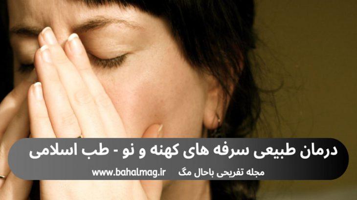 درمان-طبیعی-سرفه-های-کهنه-و-نو-طب-اسلام