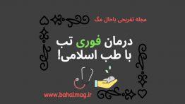 درمان-فوری-تب-با-طب-اسلامی