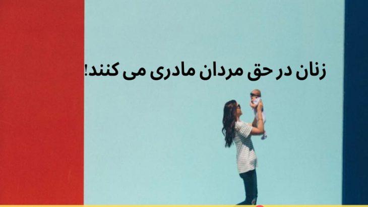 زنان-در-حق-مردان-مادری-می-کنند