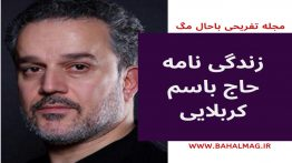 زندگی-نامه-باسم-کربلایی