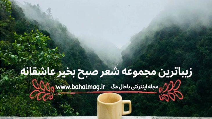 زیباترین-مجموعه-شعر-صبح-بخیر-عاشقانه-ویرایش-۹۸