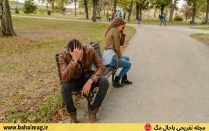 ظلم بزرگ زن ها در حق مرد ها