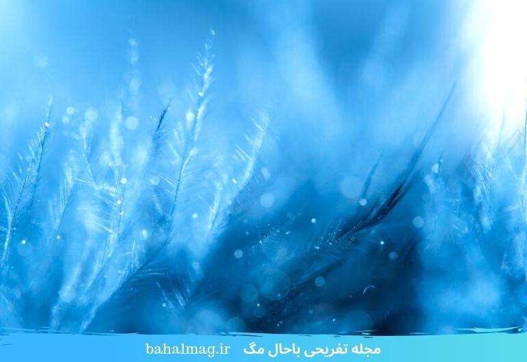عکس آبی رنگ