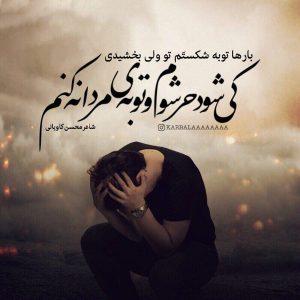 عکس نوشته جدید توبه حضرت حر
