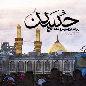 عکس نوشته جدید حرم امام حسین