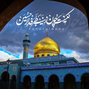 عکس نوشته حرم حضرت زینب س