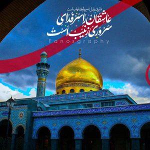 عکس نوشته حرم حضرت زینب