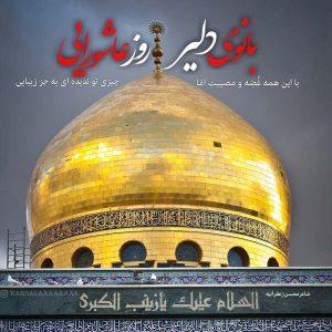 عکس نوشته حضرت زینب جدید