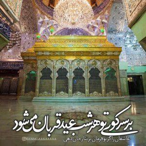 عکس نوشته زیبا حرم امام حسین