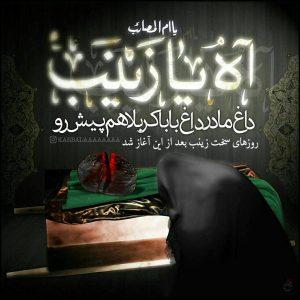عکس نوشته زیبا حضرت زینب