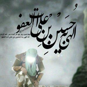 عکس نوشته شب حضرت حر بن ریاحی