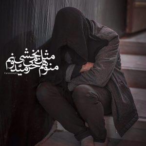 عکس نوشته شب حضرت حر