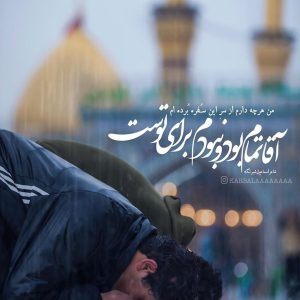 عکس نوشته های زیبا حرم امام حسین