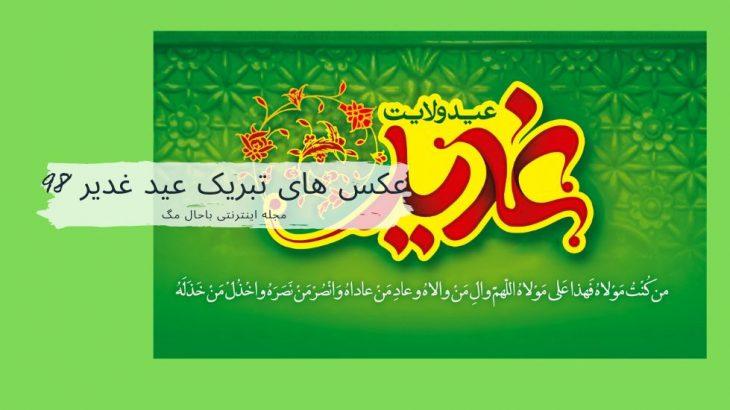 عکس های تبریک عید غدیر ۹۸