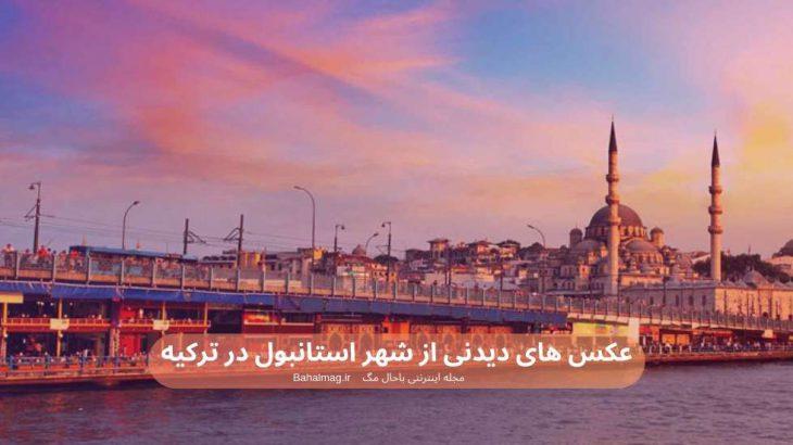 عکس های دیدنی از شهر استانبول در ترکیه