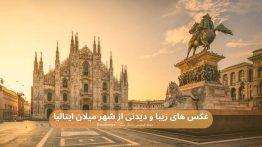 عکس های زیبا و دیدنی از شهر میلان ایتالیا