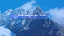 عکس های زیبا و دیدنی با موضوع کوهستان