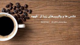 عکس ها و والپیپرهای زیبا از قهوه