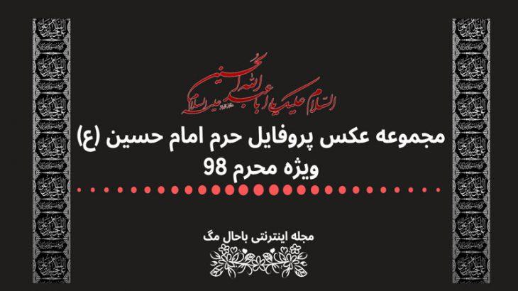 عکس-پروفایل-حرم-امام-حسین-ویژه-محرم-۹۸