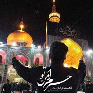 عکس پروفایل حرم امام حسین