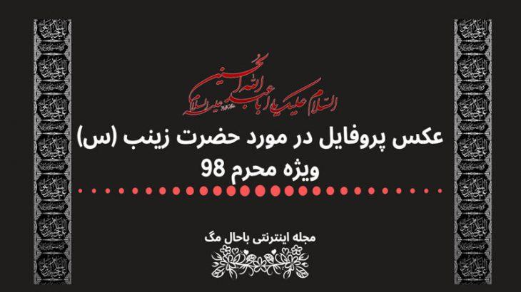 عکس-پروفایل-حضرت-زینب-ویژه-محرم-۹۸
